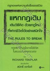 แหกกฎเดิม เติมวิธีคิด ด้วยกฎใหม่ ที่ฝากชีวิตได้อย่างสนิทใจ