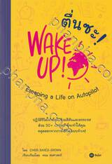 ตื่นซะ! Wake up! Escaping a Life on Autopilot