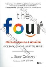 the four เปิดโปงด้านสีเทาของ 4 พ่อมดไอที Facebook, Google, Amazon, Apple