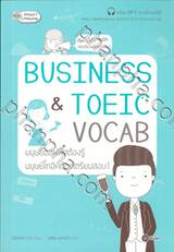 Business & TOEIC Vocab มนุษย์ออฟฟิศต้องรู้ มนุษย์โทอิคต้องเตรียมสอบ! + MP3