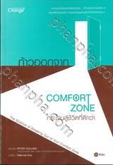 ก้าวออกจาก Comfort Zone กระโจนสู่ชีวิตที่ดีกว่า