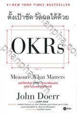 ตั้งเป้าชัด วัดผลได้ด้วย OKRs เขย่าโลกด้วย OKRs จากบทเรียนของกูเกิล โบโน และมูลนิธิเกตส์