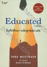 Educated A MEMOIR บันทึกศึกษา หลักสูตรเร่ง LIFE