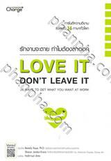 LOVE IT, DON'T LEAVE IT รักงานจะตาย ทำไมต้องลาออก