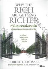 WHY THE RICH ARE GETTING RICHER ทำไมคนรวยยิ่งรวยขึ้น พ่อรวยสอนลูกฉบับมหาวิทยาลัย