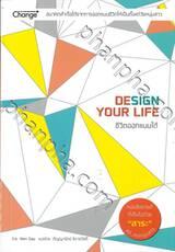 DESIGN YOUR LIFE ชีวิตออกแบบได้