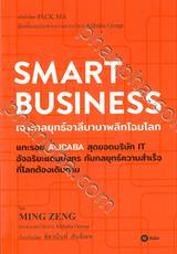 SMART BUSINESS เจาะกลยุทธ์อาลีบาบาพลิกโฉมโลก
