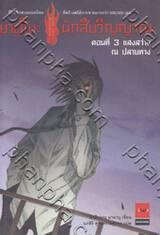 ยาคุโมะ นักสืบวิญญาณ ตอนที่ 03 แสงสว่าง ณ ปลายทาง