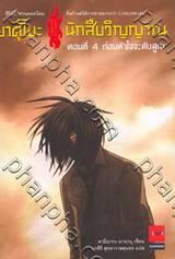 ยาคุโมะ นักสืบวิญญาณ ตอนที่ 4 ก่อนหัวใจจะดับสูญ