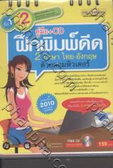 มือใหม่จัดหน้าจดหมายธุรกิจ เอกสารราชการ รายงานด้วย Word + CD ฝึกพิมพ์ดีด 2 ภาษา ไทย-อังกฤษ