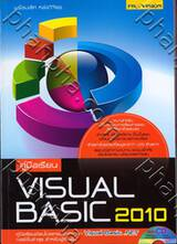 คู่มือเรียน Visual Basic 2010 + CD