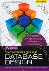 คู่มือเรียน วิเคราะห์และออกแบบฐานข้อมูล : Database Design