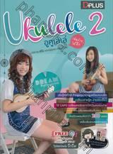 Ukulele อูคูเลเล่ เล่นง่าย..ได้อีก 2 + DVD