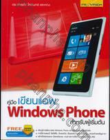 คู่มือเขียนแอพ Windows Phone สำหรับผู้เริ่มต้น