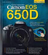 คู่มือถ่ายภาพด้วยกล้อง Canon EOS 650D