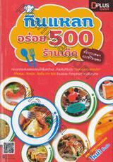 กินแหลก อร่อย 500 ร้านเด็ด ทั่วกรุงเทพฯและปริมณฑล