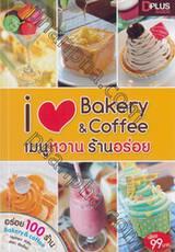 i Love Bakery & Coffee เมนูหวาน ร้านอร่อย