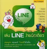 เล่น LINE ง่ายนิดเดียว