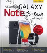 คู่มือ Samsung GALAXY Note 3 + Gear ฉบับสมบูรณ์
