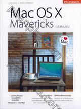 Mac OS X Mavericks ฉบับสมบูรณ์