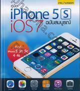 คู่มือ iPhone 5s iOS 7 ฉบับสมบูรณ์