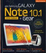 คู่มือ Samsung GALAXY Note 10.1 - 2014 Edition + Gear ฉบับสมบูรณ์