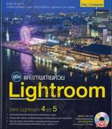 คู่มือ แต่งภาพถ่ายด้วย Lightroom + DVD