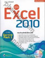 คู่มือ Excel 2010 + CD