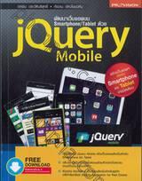 พัฒนาเว็บแอพบน Smartphone/Tablet ด้วย jQuery Mobile