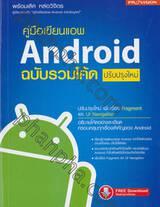 คู่มือเขียนแอพ Android ฉบับรวมโค้ด ปรับปรุงใหม่