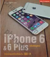 iPhone 6 & 6 Plus ฉบับสมบูรณ์ ครอบคลุมเครื่องที่อัพเป็น iOS 8