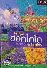 ตะลุยฮอกไกโด Hokkaido