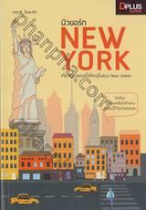 นิวยอร์ก NEW YORK