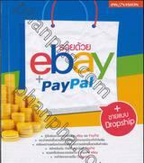 รวยด้วย ebay + PayPal + ขายแบบ Dropship