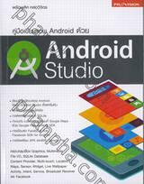 คู่มือเขียนแอพ Android ด้วย Android Studio