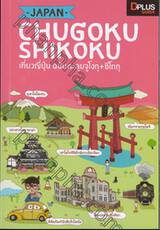 JAPAN CHUGOKU SHIKOKU เที่ยวญี่ปุ่น ฉบับตะลุยจูโงกุ+ชิโกกุ