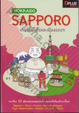Hokkaido Sapporo เที่ยวซัปโปโรและเมืองรอบๆ