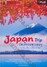 Japan ทริป 6 วัน 5 คืน 3 หมื่นเอาอยู่  (ฉบับปรับปรุงใหม่)