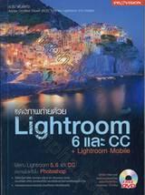 แต่งภาพถ่ายด้วย Lightroom 6 และ CC + Lightroom Mobile