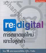 re:digital การตลาดยุคใหม่ เจาะใจลูกค้า