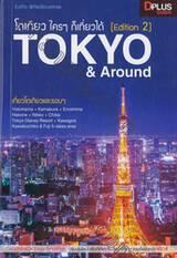 โตเกียว ใครๆก็เที่ยวได้ [Edition 2] Tokyo & Around