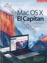 คู่มือ Mac OSX EI Capitan ฉบับสมบูรณ์