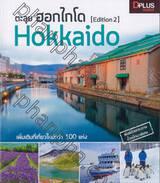 ตะลุยฮอกไกโด Hokkaido [Edition 2]