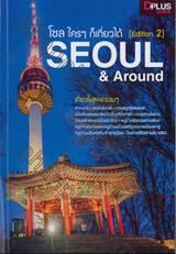 โซล ใครๆ ก็เที่ยวได้ SEOUL & Around [Edition 2]