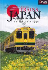 Charming TRAINS in JAPAN หลงใหล • รถไฟ • ญี่ปุ่น