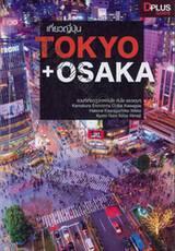 เที่ยวญี่ปุ่น TOKYO + OSAKA
