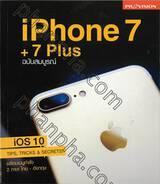 iPhone 7 + 7 Plus ฉบับสมบูณ์
