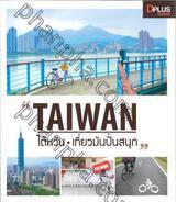 TAIWAN ไต้หวัน • เที่ยวมันปั่นสนุก