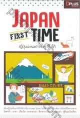 JAPAN FIRST TIME  ญี่ปุ่นน่ะเรอะ? ใครๆ ก็ไปได้