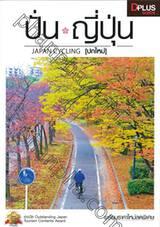 ปั่นญี่ปุ่น Japan Cycling (ปกใหม่)